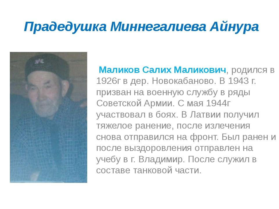 Прадедушка Миннегалиева Айнура Маликов Салих Маликович, родился в 1926г в де...