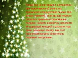 Новый год не за горами и, согласитесь – при одной мысли об этом в нас просыпа
