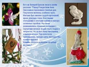 """Вот как Валерий Брюсов писал в своём рассказе: """"Перед Рождеством Анна Никола"""