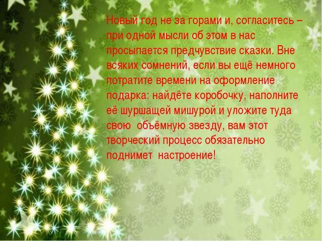 Новый год не за горами и, согласитесь – при одной мысли об этом в нас просыпа...