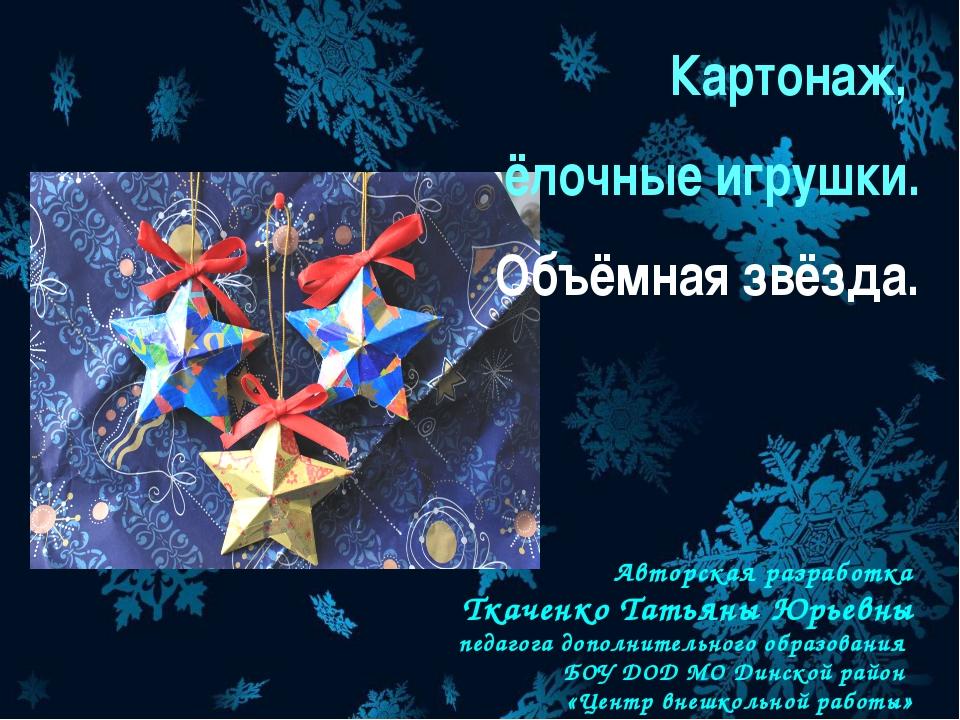 Картонаж, ёлочные игрушки. Объёмная звёзда. Авторская разработка Ткаченко Тат...
