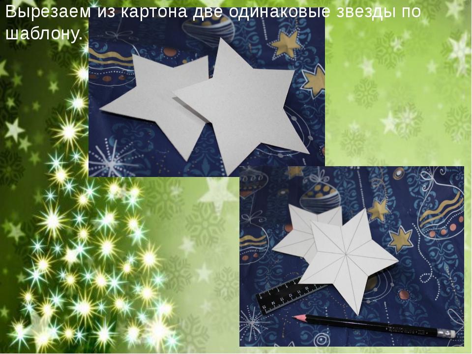 Вырезаем из картона две одинаковые звезды по шаблону.