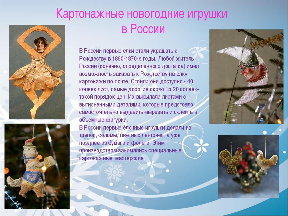 Картонажные новогодние игрушки в России В России первые елки стали украшать к...