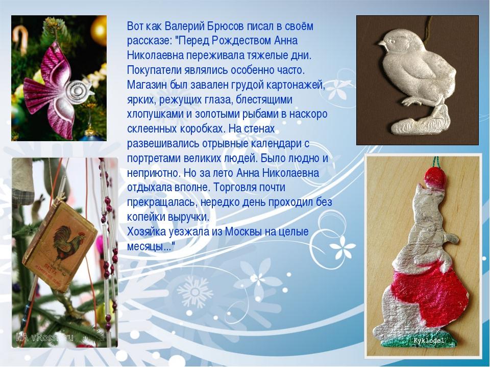 """Вот как Валерий Брюсов писал в своём рассказе: """"Перед Рождеством Анна Никола..."""