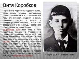 Витя Коробков Через Витю Коробкова поддерживалась связь между членами партиза