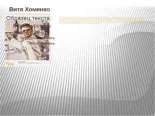 Витя Хоменко Свой героический путь борьбы с фашистами пионер Витя Хоменко пр