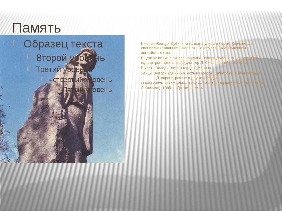 Память Именем Володи Дубинина названа улица в Керчи, Керченская специализиров...