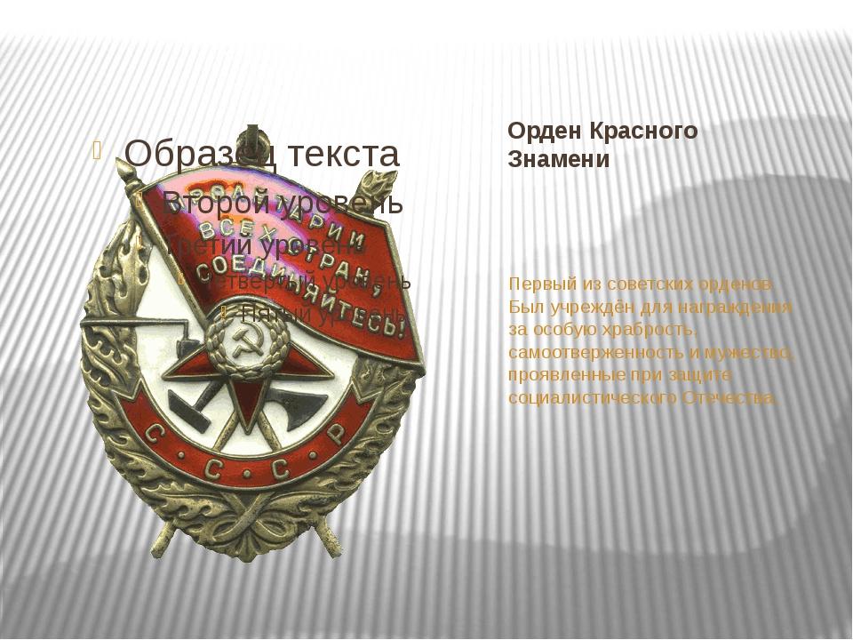 Орден Красного Знамени Первый изсоветских орденов. Был учреждён для награжде...