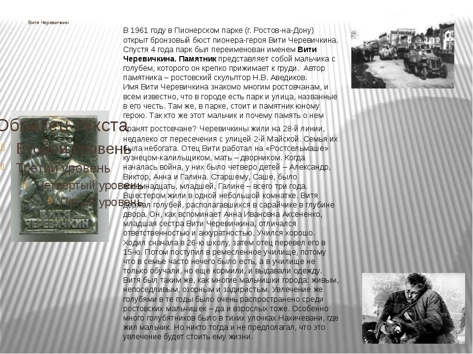 Витя Черевичкин В 1961 году в Пионерском парке (г. Ростов-на-Дону) открыт бр...