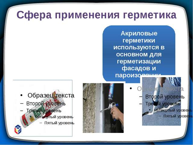 Сфера применения герметика