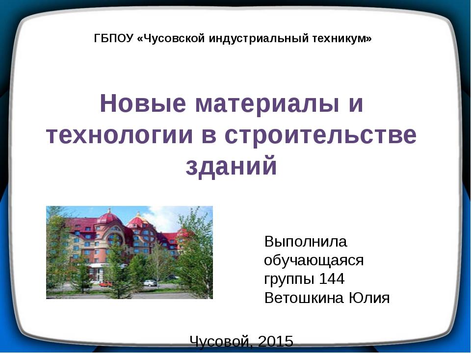 Новые материалы и технологии в строительстве зданий Выполнила обучающаяся гру...