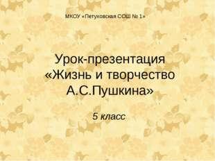Урок-презентация «Жизнь и творчество А.С.Пушкина» 5 класс МКОУ «Петуховская С