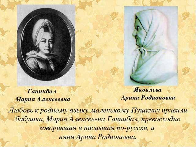 Любовь к родному языку маленькому Пушкину привили бабушка, Мария Алексеевна Г...