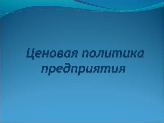 Презентация на тему quot Ценовая политика предприятия quot  библиотека материалов Содержание Ценовая политика