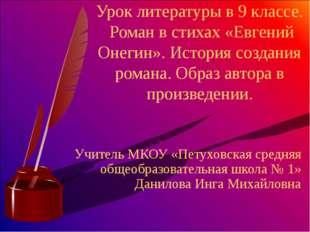 Урок литературы в 9 классе. Роман в стихах «Евгений Онегин». История создания