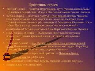 Прототипы героев Евгений Онегин— прототип Пётр Чаадаев, друг Пушкина, назва