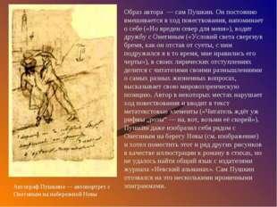 Образ автора — сам Пушкин. Он постоянно вмешивается в ход повествования, нап