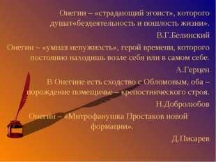 Онегин – «страдающий эгоист», которого душат«бездеятельность и пошлость жизни