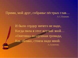 Прими, мой друг, собранье пёстрых глав… А.С.Пушкин. И было сердцу ничего не
