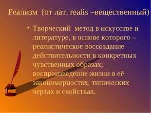 Реализм (от лат. realis –вещественный) Творческий метод в искусстве и литера