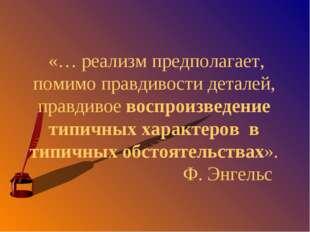 «… реализм предполагает, помимо правдивости деталей, правдивое воспроизведен
