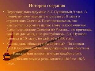 История создания Первоначально задумано А.С.Пушкиным 9 глав. В окончательном
