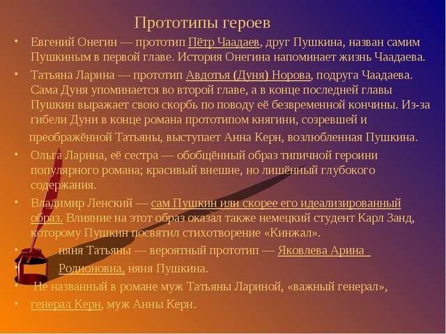 Прототипы героев Евгений Онегин— прототип Пётр Чаадаев, друг Пушкина, назва...