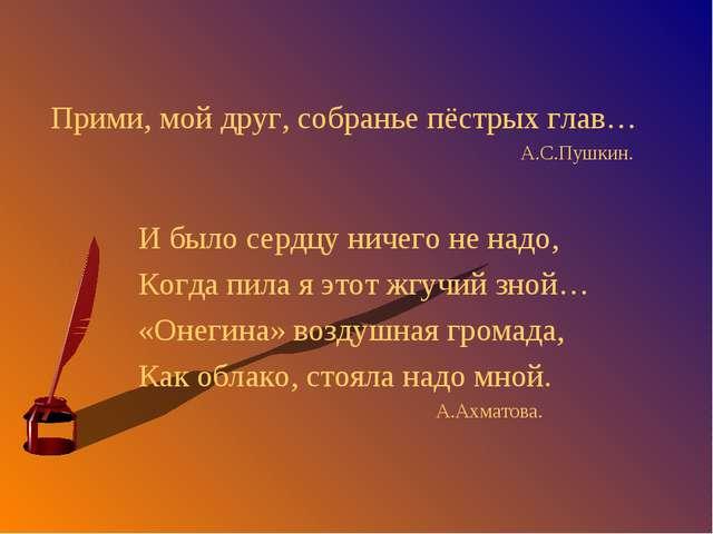 Прими, мой друг, собранье пёстрых глав… А.С.Пушкин. И было сердцу ничего не...
