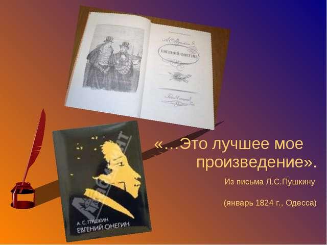 «…Это лучшее мое произведение». Из письма Л.С.Пушкину (январь 1824 г., Одесса)