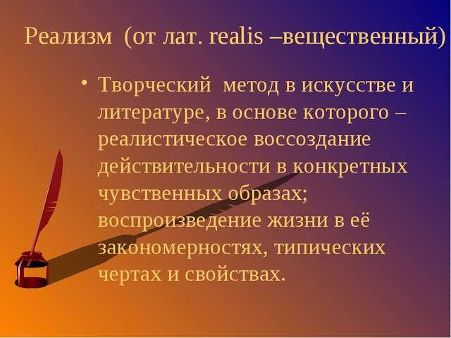 Реализм (от лат. realis –вещественный) Творческий метод в искусстве и литера...
