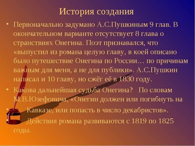 История создания Первоначально задумано А.С.Пушкиным 9 глав. В окончательном...