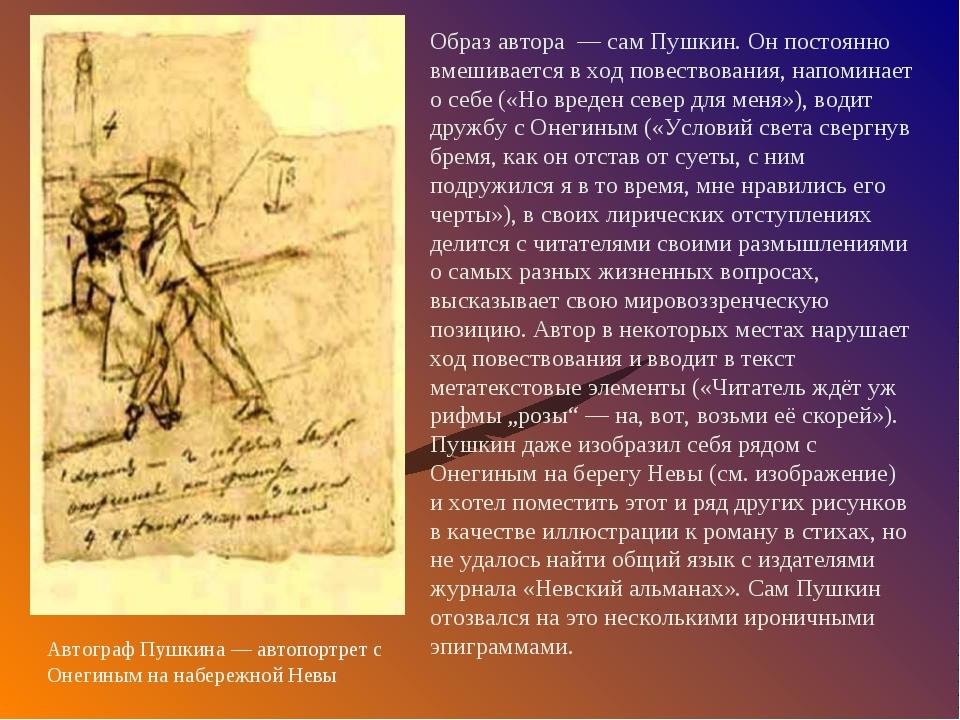 Образ автора — сам Пушкин. Он постоянно вмешивается в ход повествования, нап...