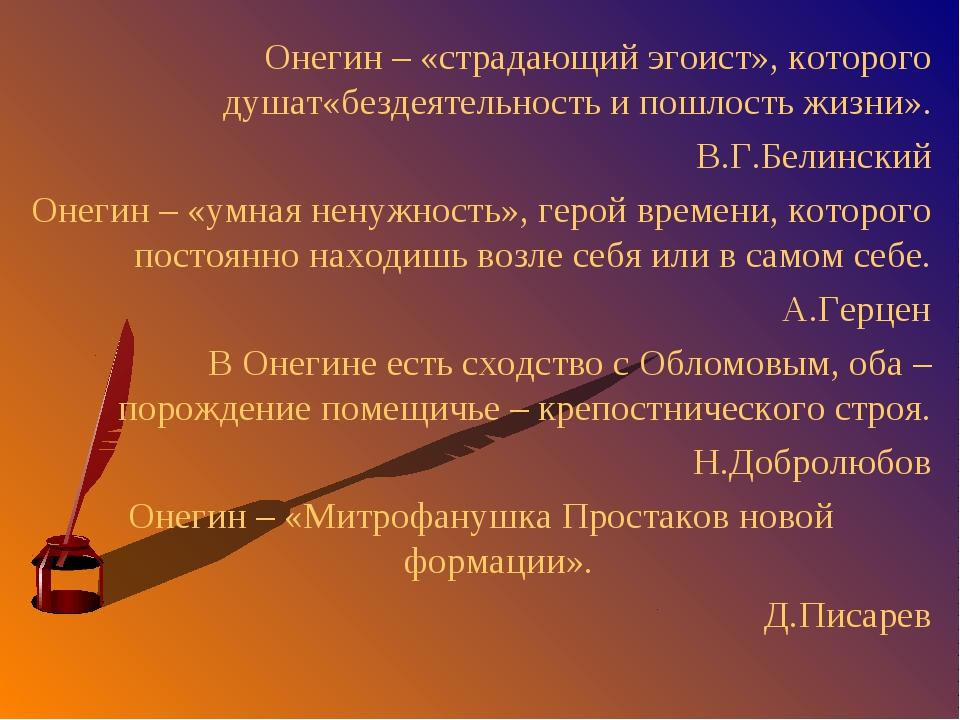 Онегин – «страдающий эгоист», которого душат«бездеятельность и пошлость жизни...