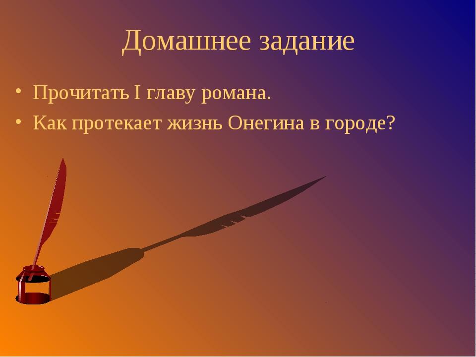 Домашнее задание Прочитать I главу романа. Как протекает жизнь Онегина в горо...