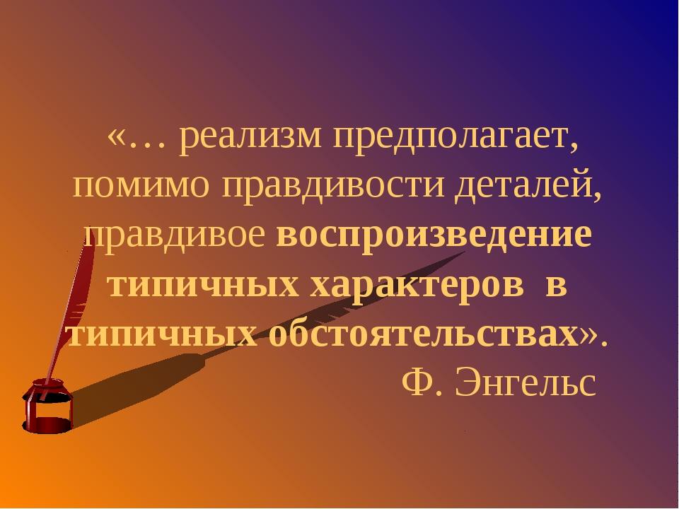 «… реализм предполагает, помимо правдивости деталей, правдивое воспроизведен...