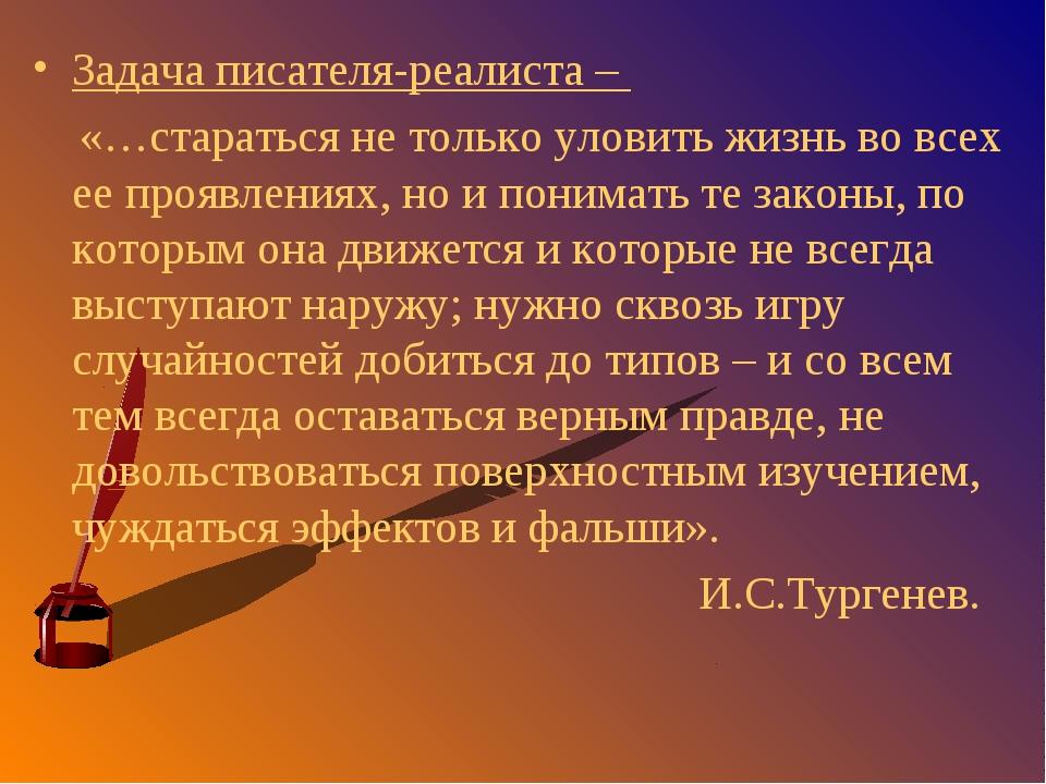 Задача писателя-реалиста – «…стараться не только уловить жизнь во всех ее про...