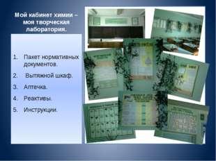 Мой кабинет химии – моя творческая лаборатория. Пакет нормативных документов.