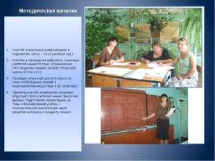 Методическая копилка Участие в школьных конференциях и педсоветах (2012 – 201