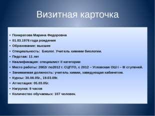 Визитная карточка Понкратова Марина Федоровна 01.03.1976 года рождения Образо