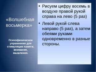Психофизическое упражнение для стимуляции памяти, внимания, мышления. Рисуем