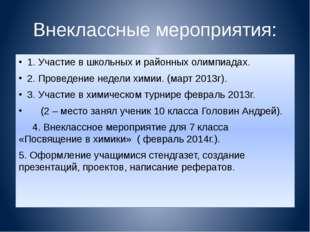 Внеклассные мероприятия: 1. Участие в школьных и районных олимпиадах. 2. Пров