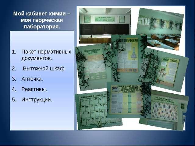 Мой кабинет химии – моя творческая лаборатория. Пакет нормативных документов....