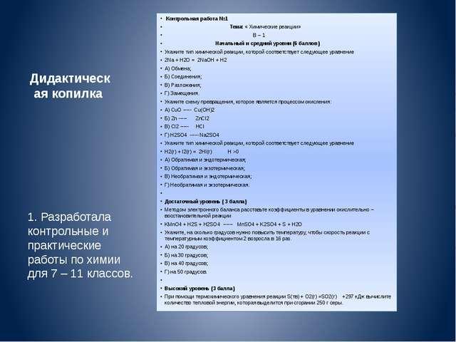 Дидактическая копилка Контрольная работа №1 Тема: « Химические реакции» В – 1...