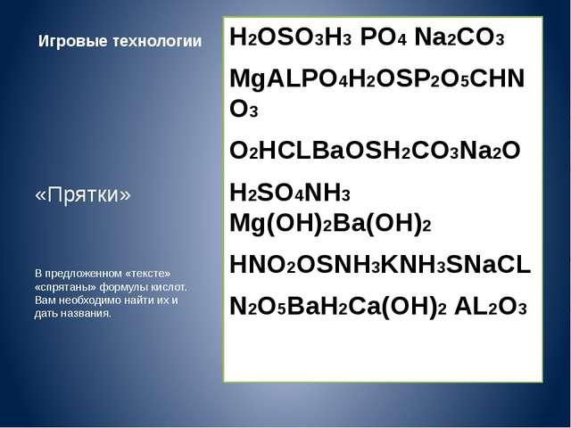 Игровые технологии H2OSO3H3 PO4 Na2CO3 MgALPO4H2OSP2O5CHNO3 O2HCLBaOSH2CO3Na2...