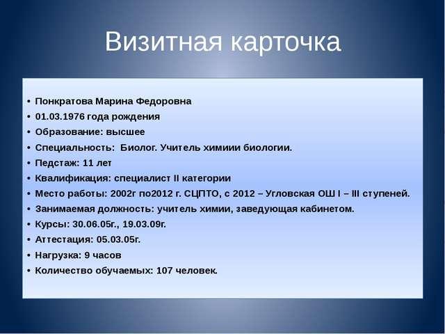 Визитная карточка Понкратова Марина Федоровна 01.03.1976 года рождения Образо...