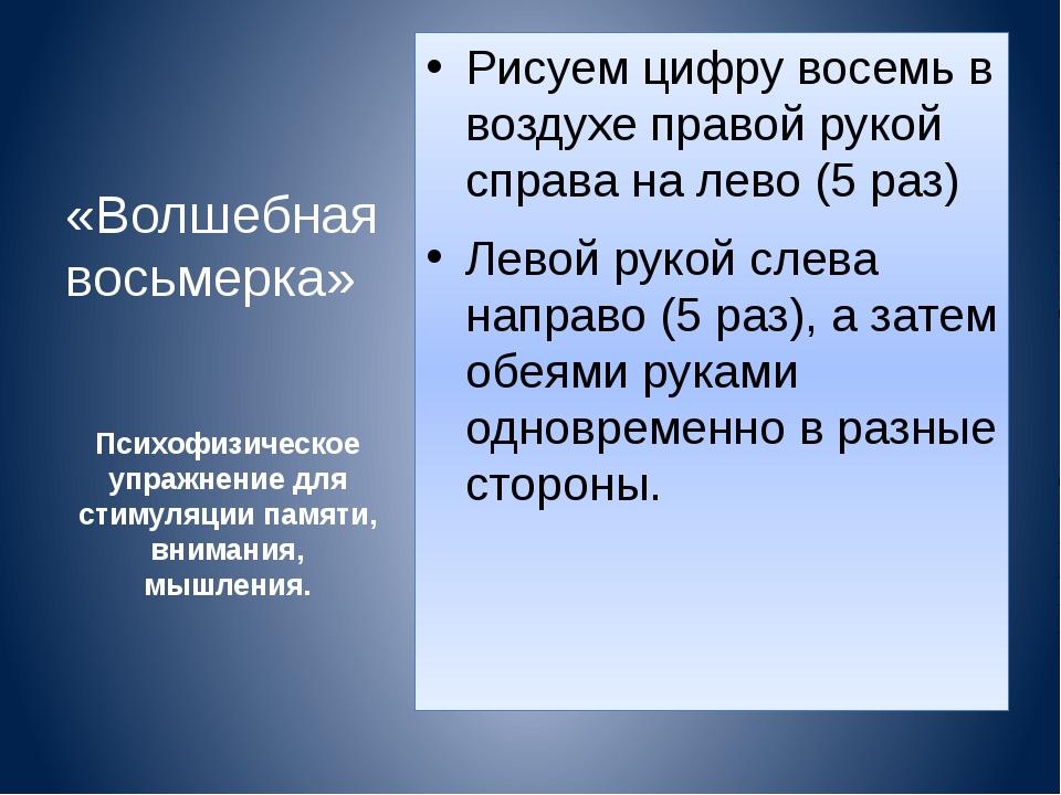 Психофизическое упражнение для стимуляции памяти, внимания, мышления. Рисуем...