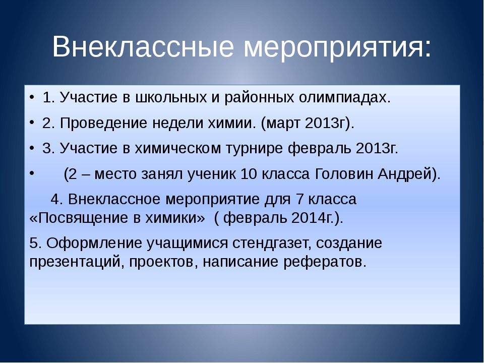 Внеклассные мероприятия: 1. Участие в школьных и районных олимпиадах. 2. Пров...