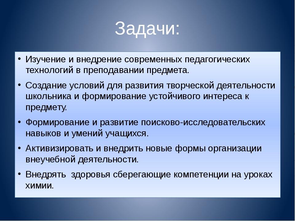 Задачи: Изучение и внедрение современных педагогических технологий в преподав...