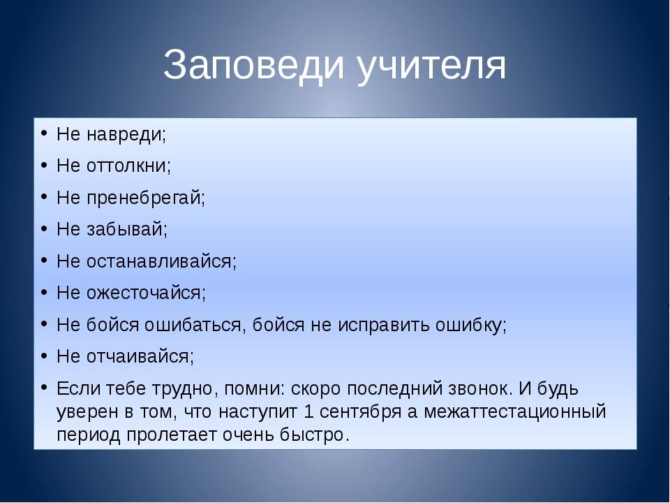 Заповеди учителя Не навреди; Не оттолкни; Не пренебрегай; Не забывай; Не оста...
