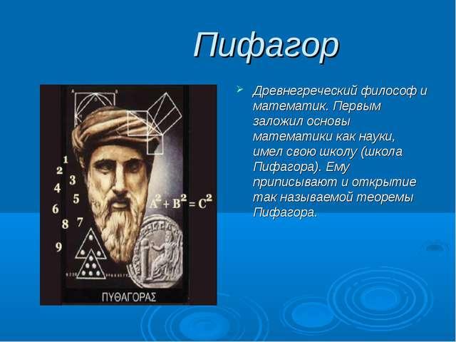 Пифагор Древнегреческий философ и математик. Первым заложил основы математик...